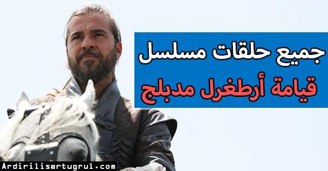 الحلقة 397  من مسلسل قيامة ارطغرل مدبلج للعربية بأعلى جودة